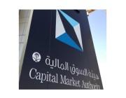 هيئة السوق المالية تطلب مرئيات العموم حول تعديلات نظام الشركات