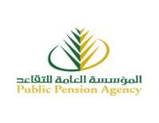 المؤسسة العامة للتقاعد تعلن موعد وتفاصيل التقديم ببرنامج عُلو للخريجين