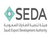 وظائف إدارية شاغرة في هيئة تنمية الصادرات