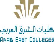 كليات الشرق العربي تعلن وظائف أكاديمية وإدارية وفنية وسائقين وحراسات