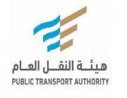 هيئة النقل العام تبدأ تطبيق آلية تنفيذ اللائحة المنظمة لنشاط تأجير السيارات ووسطاء التأجير