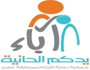 جمعية آباء توفر وظيفة مدير فرع شاغرة.. هنا الشروط والتفاصيل