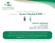 وزارة الصحة تعلن عن 2550 وظيفة للسعوديين