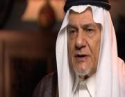 تركي الفيصل: الملك ووليّ العهد يحظيان بدعم الأسرة الحاكمة و لا نهتم لتقرير وكالة الاستخبارات الأمريكية بشأن قضية خاشقجي