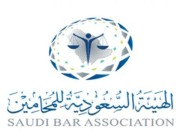 وظائف إدارية شاغرة بالهيئة السعودية للمحامين