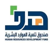 أكاديمية لإعداد قيادات نسائية سعودية في القطاع الخاص