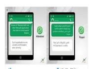 الإمارات تحذر من واتساب ورسائل الدعم الوهمية