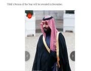 ولي العهد أبرز المرشحين لشخصية العام في استفتاء تايم 2018.. هنا رابط التصويت