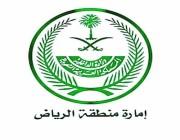 أمير منطقة الرياض يأمر بتوجيه الجهات المختصة على منع تجاوزات بعض مشاهير برنامج (السناب شات) وتطبيق النظام والتعليمات بحق المخالفين