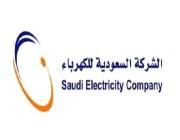 خدمة حسابي الشركة السعودية للكهرباء