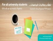 طيران ناس: 10 % خصم لطلاب الجامعات السعوديين على الرحلات الداخلية