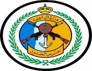 حرس الحدود يعلن موعد فتح باب القبول والتسجيل للوظائف العسكرية