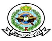وزارة الحرس الوطني تعلن توفر 23 وظيفة شاغرة على نظام البنود