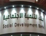 """بنك التنمية: 3 آلاف ريال حافز نقدي و20% شهرياً للمشتركين في برنامج """"زود"""" الادخاري"""