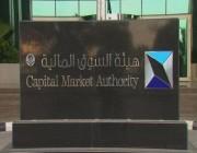 """""""هيئة السوق المالية"""" تكشف العقوبات النهائية بحق 5 أشخاص أُدينوا بالتداول بناءً على معلومات داخلية"""