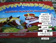 """أمير مكة يوجه بسحب كتاب """"السلسلة الأخلاقية للناشئين"""""""