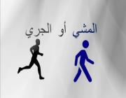 المشي أم الركض.. أيهما أفضل لحرق السعرات الحرارية؟