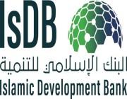 5 وظائف إدارية شاغرة لدى البنك الإسلامي للتنمية