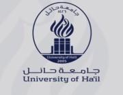 وظائف أكاديمية شاغرة للجنسين في جامعة حائل
