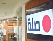 وظائف شاغرة للسعوديات لدى شركة صلة في جدة