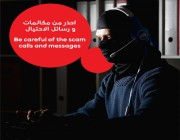 كيف تتصرف عند تلقيك اتصالاً أو رسالة بغرض «الاحتيال»؟
