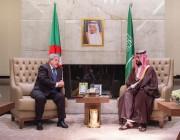 بيان سعودي جزائري: مجلس أعلى للتنسيق في المجالات السياسية والأمنية ومكافحة الإرهاب والتطرف