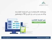 #حساب_المواطن: التسجيل متاح للاستفادة من الدفعة الرابعة قبل هذا الموعد