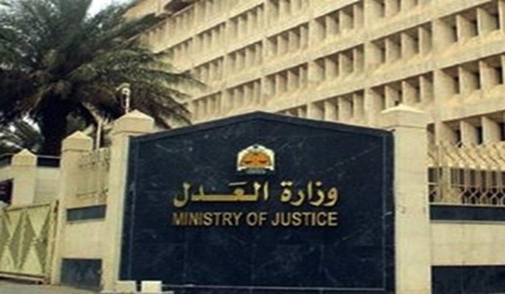 وظائف وزارة العدل إدارية و مالية و أعوان قضاة