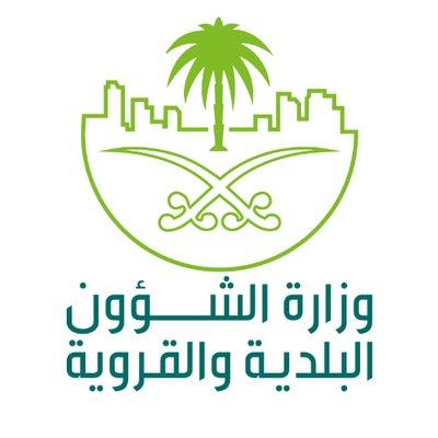 الشؤون البلدية تعلن عن وظائف شاغرة للجنسين في مكة وجدة