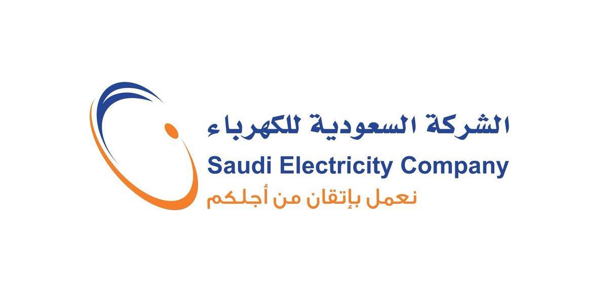 """""""السعودية للكهرباء"""": هذا هو الرقم الأهم الذي يجب التركيز عليه في الفاتورة"""