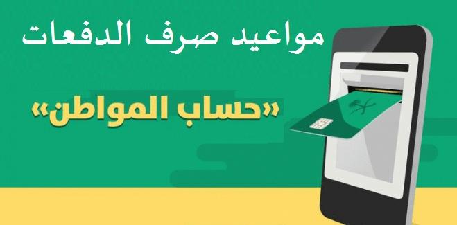 عداد دفعات #حساب_المواطن لكل شهر