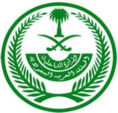 وزارة الداخلية تعلن توفر وظائف طبية للجنسين