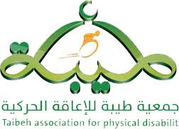 وظائف لحملة البكالوريوس بجمعية طيبة للإعاقة الحركية