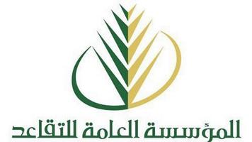 لجنة للنظر في تظلمات متقاعدي مؤسسة التقاعد ومشتركيها