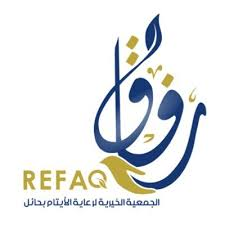 وظيفة إدارية لحملة الشهادة الجامعية بجمعية رعاية الأيتام بحائل