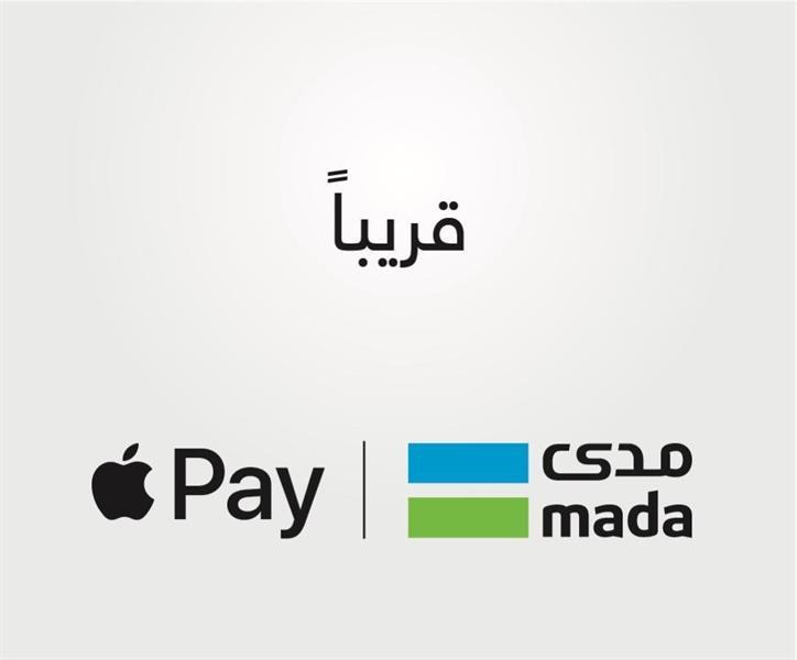 """""""مدى"""": إطلاق خدمة """"Apple Pay"""" في المملكة قريبًا"""