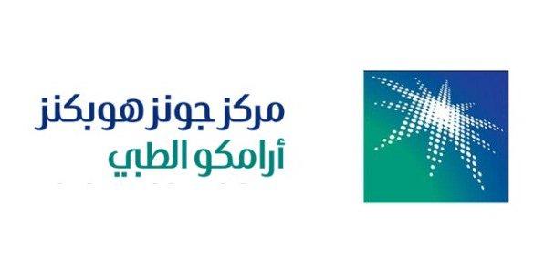 وظائف إدارية وصحية شاغرة في مركز أرامكو الطبي