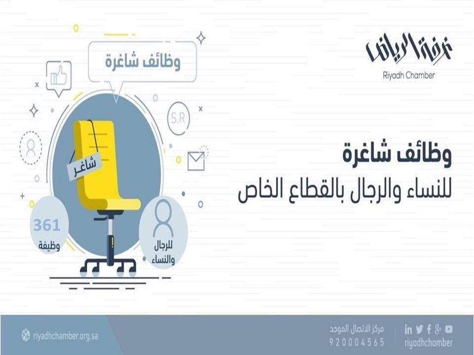 غرفة الرياض تطرح 361 وظيفة شاغرة للجنسين بالقطاع الخاص
