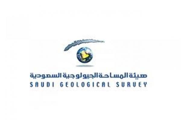وظائف شاغرة في هيئة المساحة الجيولوجية السعودية