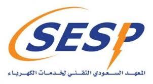 المعهد السعودي التقني لخدمات الكهرباء يوفر تدريباً منتهياً بالتوظيف