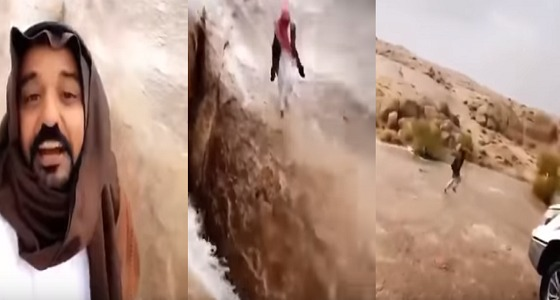 فيديو طريف لمواطن يتحدث عن الشلالات بالمملكة باللهجة اللبنانية