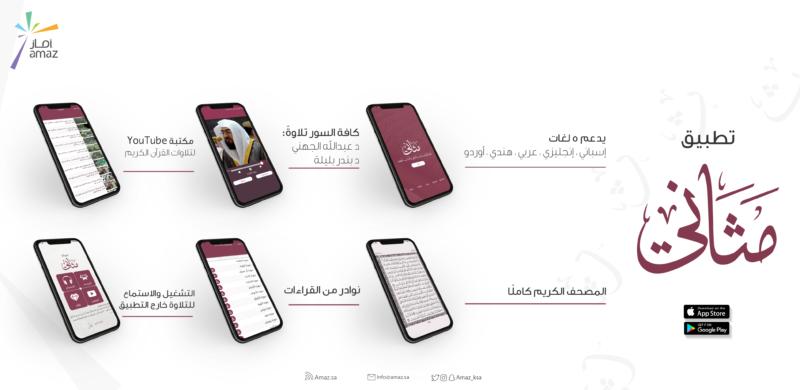 تدشين تطبيق مثاني للقرآن الكريم بـ5 لغات