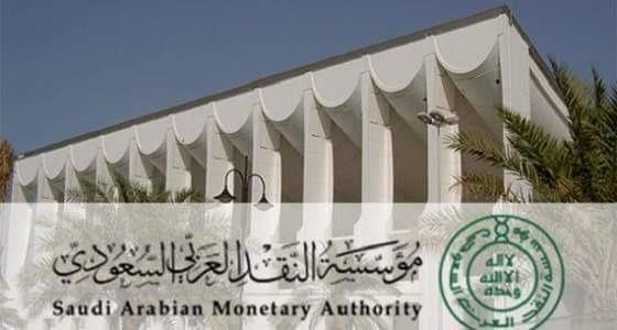 ساما: يحظر على البنوك استقطاع المبالغ من حسابات العميل إلا في 3 حالات