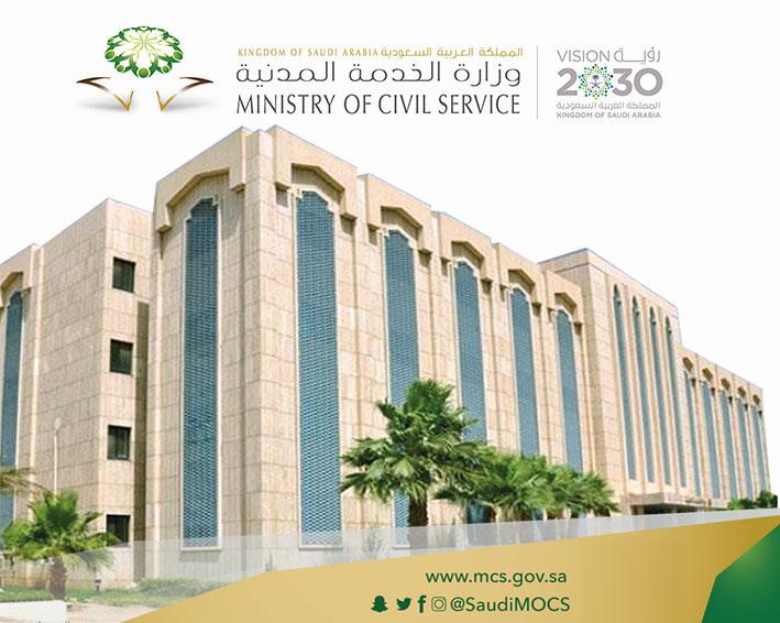 الإعلان عن خدمة لموظفي الخدمة المدنية… تعرفوا عليها