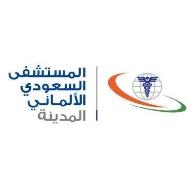 #وظائف شاغرة للجنسين في المستشفى السعودي الألماني بالمدينة المنورة