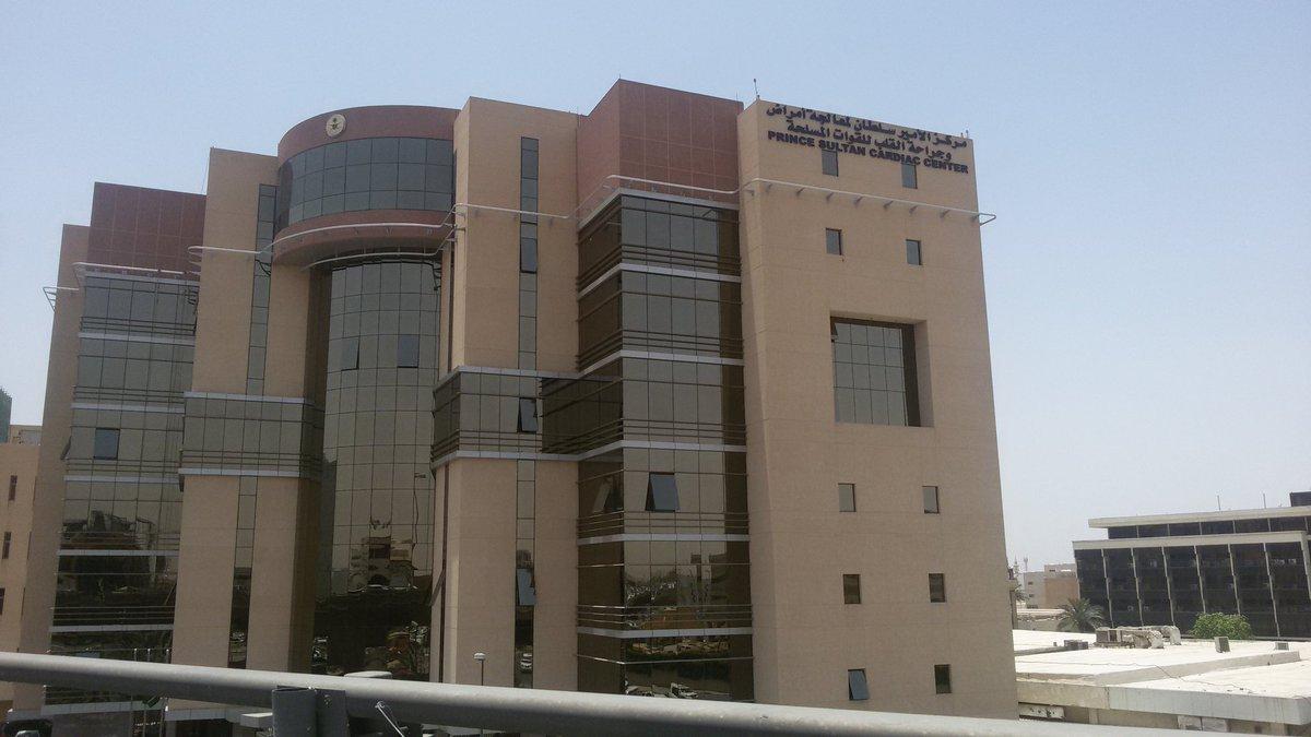 وظائف إدارية شاغرة في مركز الأمير سلطان لأمراض القلب