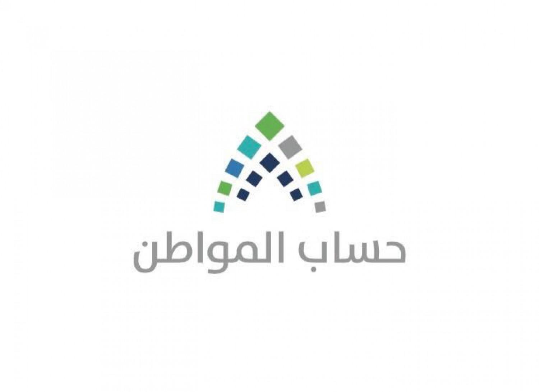 غداً.. «حساب المواطن» يبدأ إيداع الدفعة الـ «13» في حسابات المستفيدين