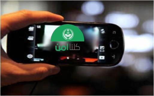 """""""كلنا أمن"""" يتيح خدمة للإبلاغ عن الإساءات التي تصدر عبر وسائل التواصل الاجتماعي"""