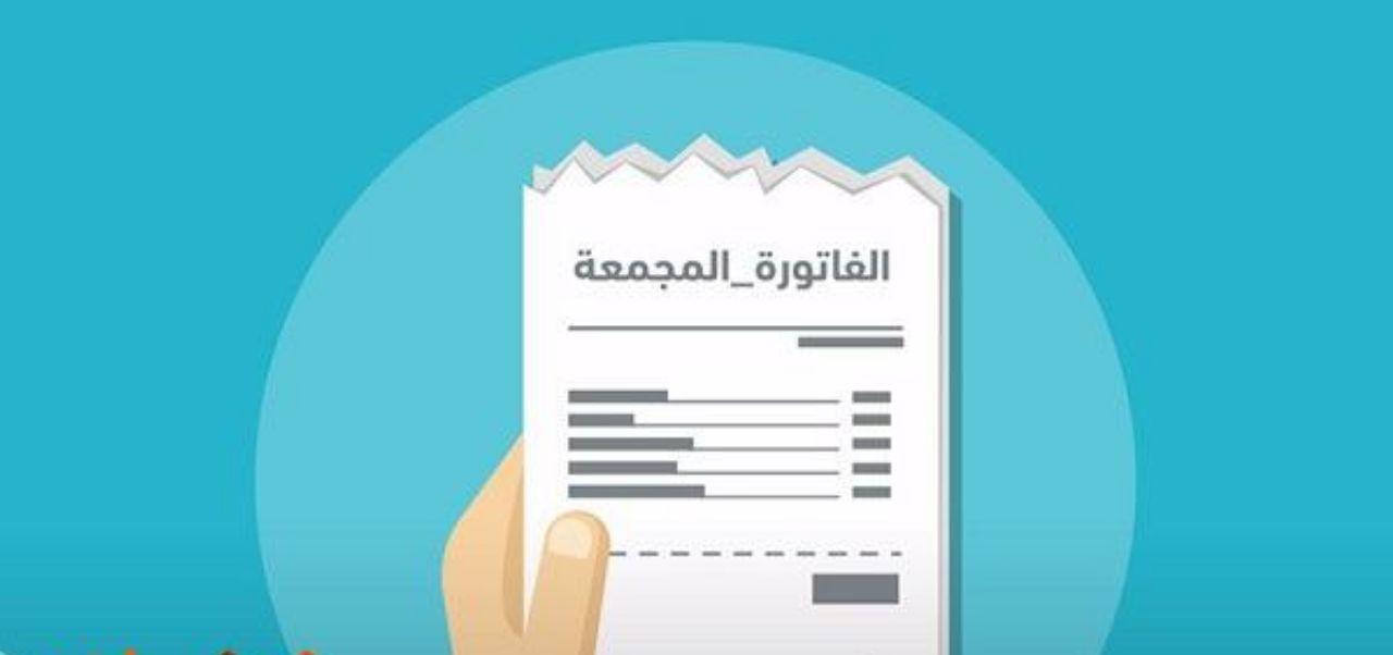 بعد موافقة خادم الحرمين.. ما لا تعرفه عن الفاتورة المجمعة